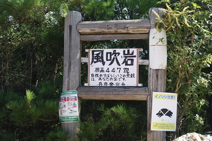 番外編_兵庫_六甲山 No48
