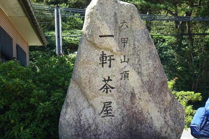 番外編_兵庫_六甲山 No88