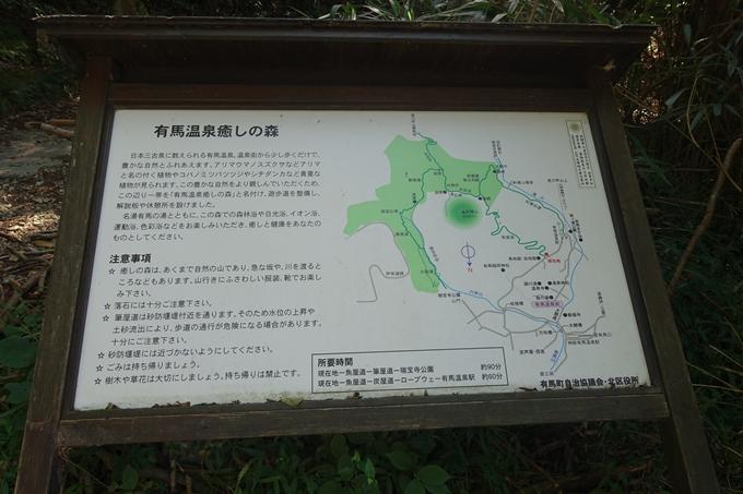 番外編_兵庫_六甲山 No129