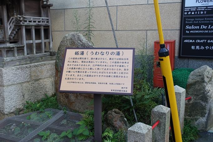 番外編_兵庫_六甲山 No136