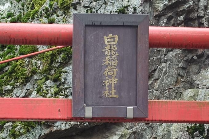 番外編_岐阜_郡上八幡_宗祇水 No49