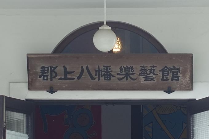 番外編_岐阜_郡上八幡_いがわ小径 No21