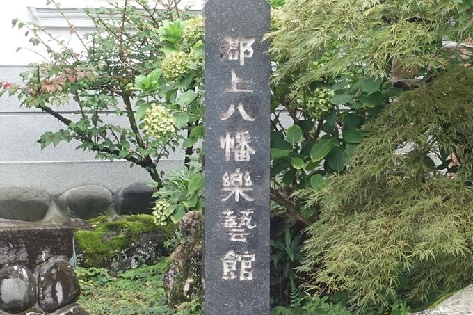 番外編_岐阜_郡上八幡_いがわ小径 No22