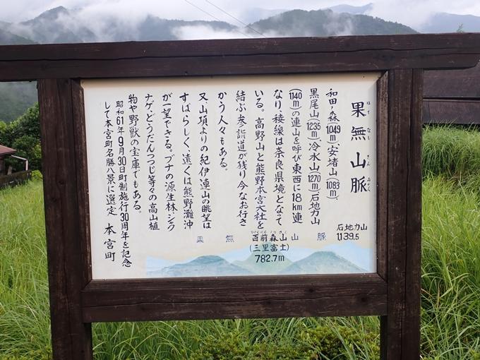 番外編_和歌山_熊野古道_伏拝王子 No22
