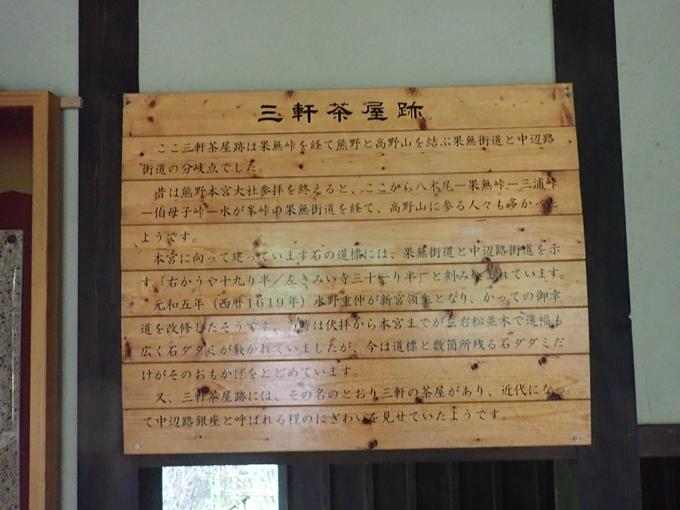 番外編_和歌山_熊野古道_伏拝王子 No51