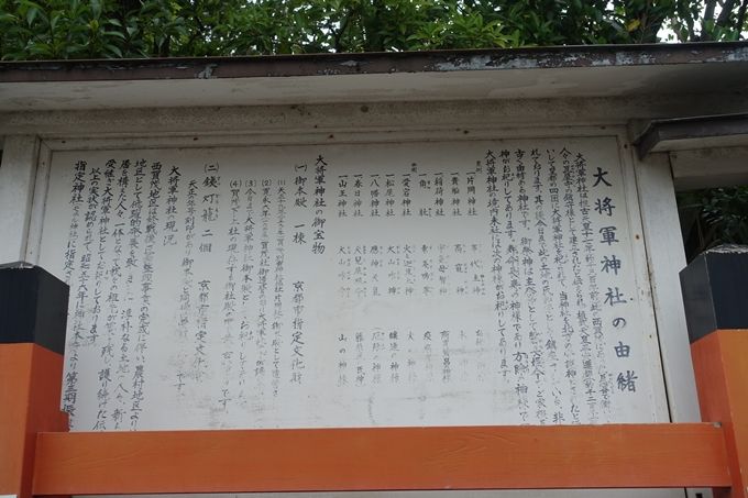 大将軍神社_西賀茂 No7