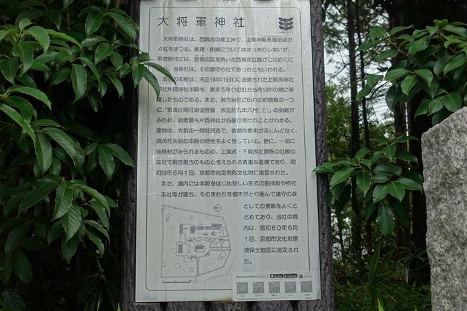 大将軍神社_西賀茂 No35