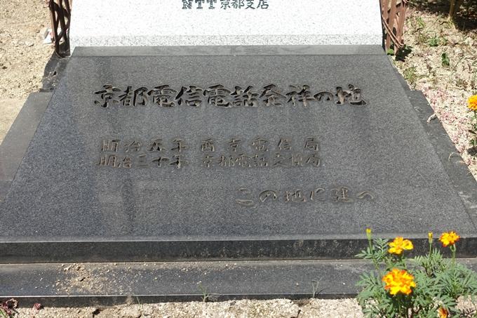 京都電信電話発祥の地 No6