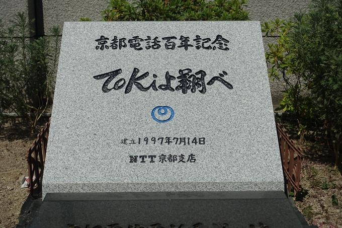 京都電信電話発祥の地 No7