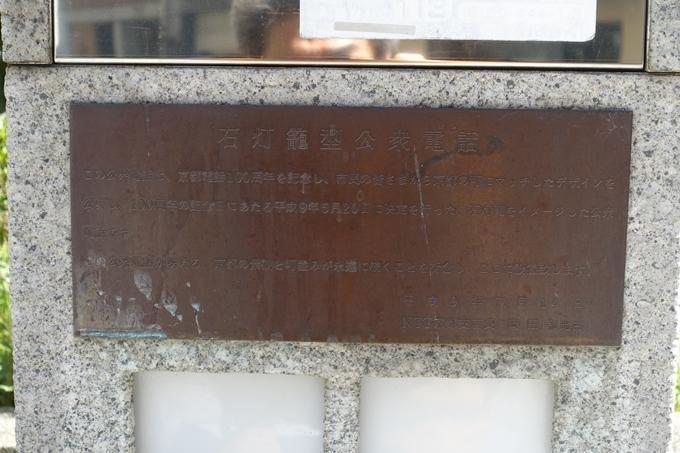 三条通_石灯籠型公衆電話 No4