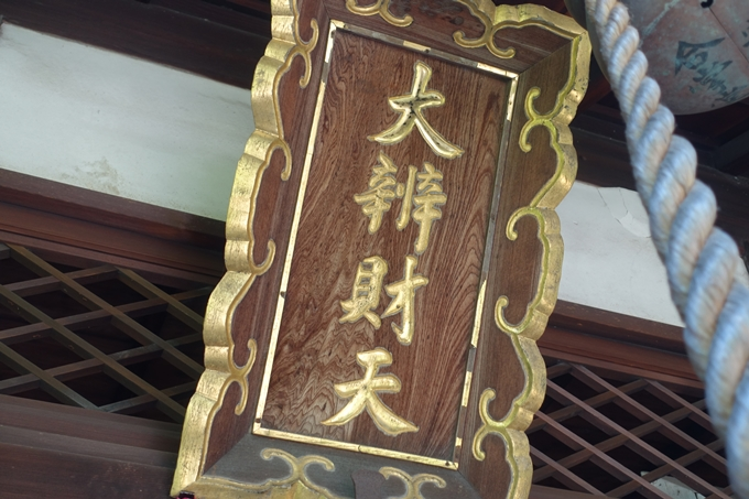 大辨財天_天性寺 No11