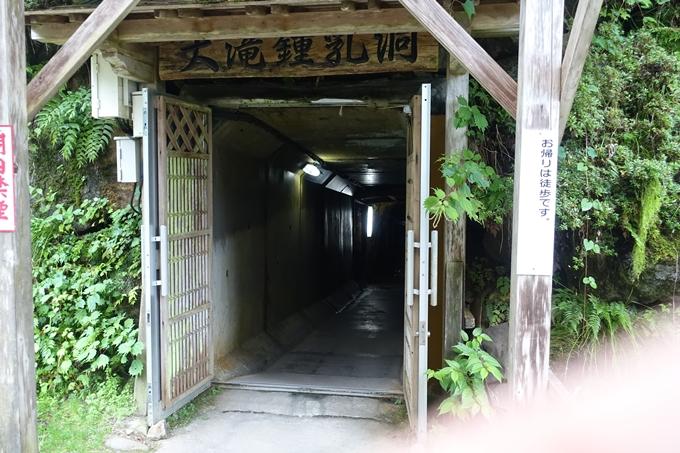 番外編_岐阜_郡上八幡_大滝鍾乳洞 No17