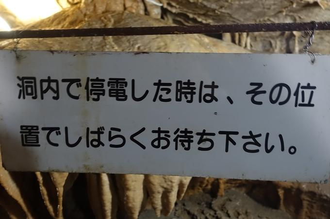 番外編_岐阜_郡上八幡_大滝鍾乳洞 No24