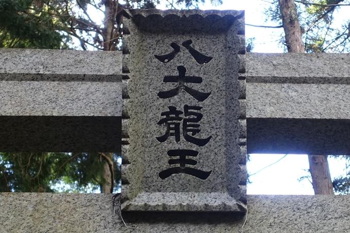 愛宕山_空也滝_月輪寺 No39