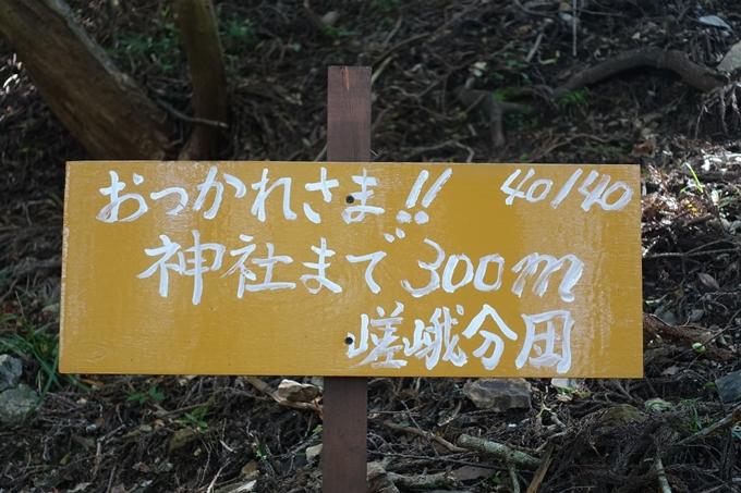 愛宕山_荒神峠 No5