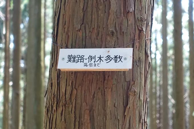 愛宕山_荒神峠 No30