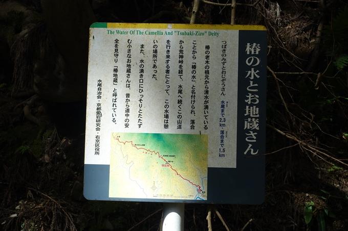 愛宕山_荒神峠 No33