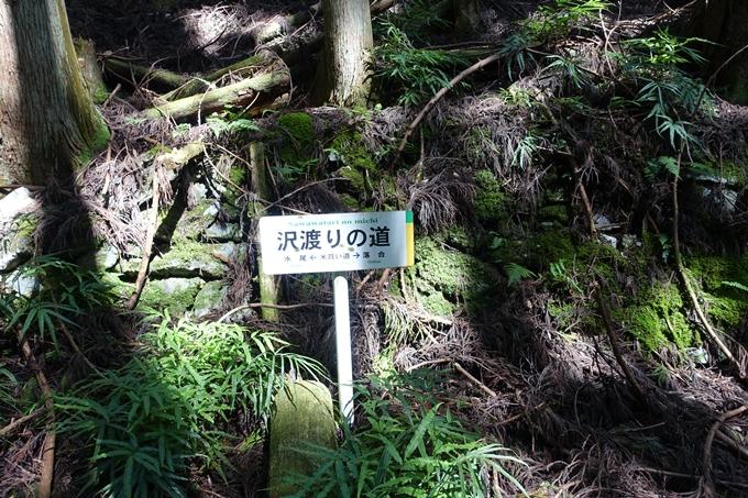 愛宕山_荒神峠 No38