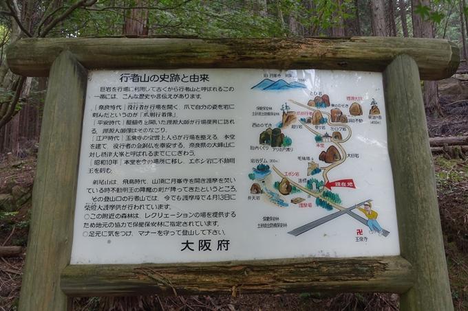 番外編_大阪_剣尾山_横尾山 No14
