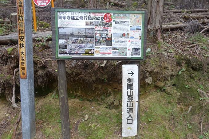 番外編_大阪_剣尾山_横尾山 No15