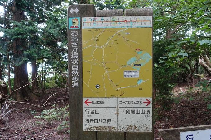 番外編_大阪_剣尾山_横尾山 No56