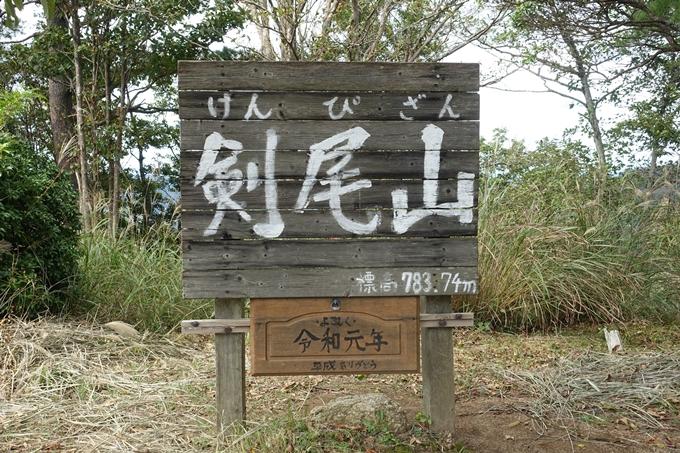 番外編_大阪_剣尾山_横尾山 No74