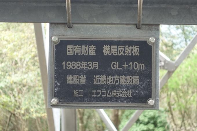 番外編_大阪_剣尾山_横尾山 No88