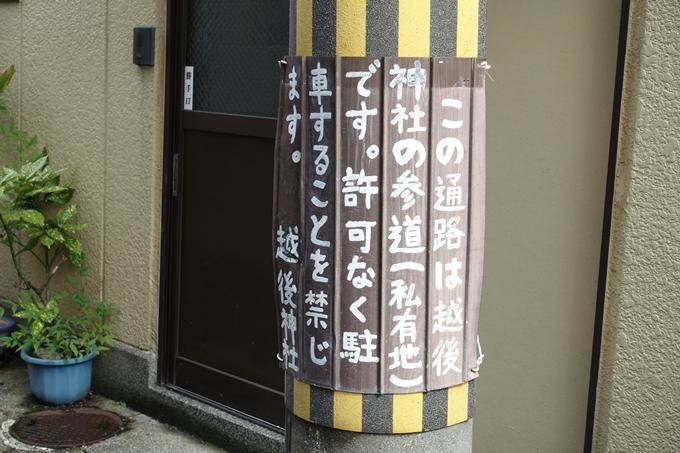 越後神社 No5