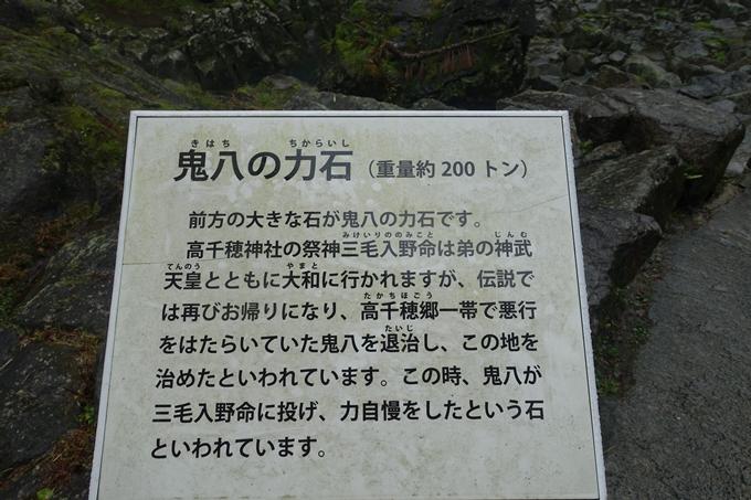 番外編_九州_宮崎県_高千穂峡 No29