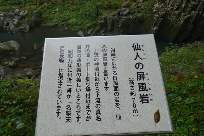番外編_九州_宮崎県_高千穂峡 No38
