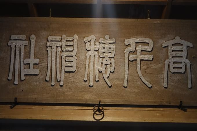 番外編_九州_宮崎県_高千穂神社_天岩戸神社 No18