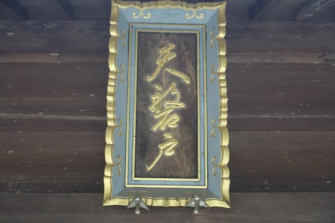 番外編_九州_宮崎県_高千穂神社_天岩戸神社 No48