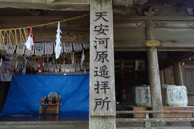 番外編_九州_宮崎県_高千穂神社_天岩戸神社 No57