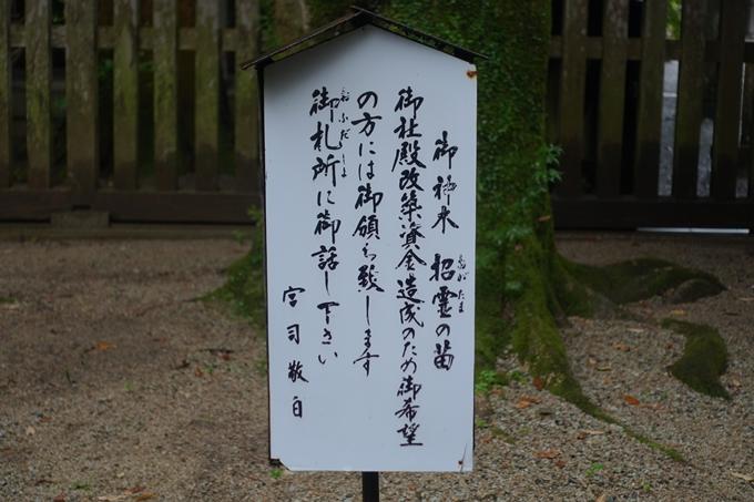 番外編_九州_宮崎県_高千穂神社_天岩戸神社 No65