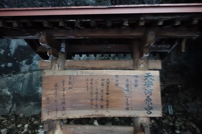 番外編_九州_宮崎県_高千穂神社_天岩戸神社 No85