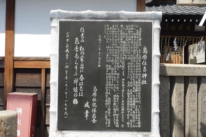 島原住吉神社 No3