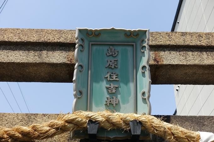 島原住吉神社 No6