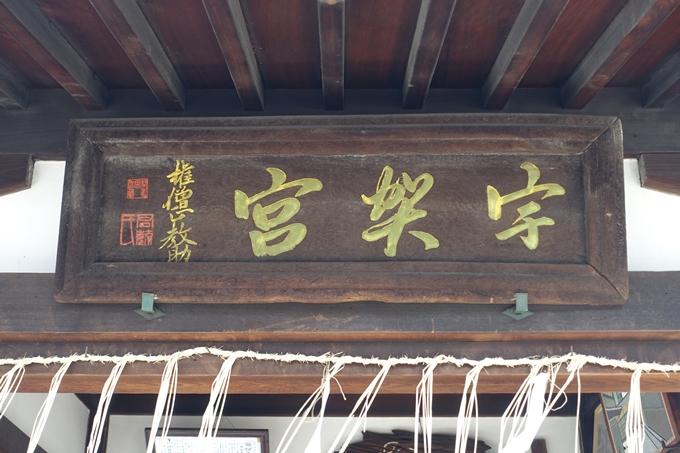 島原住吉神社 No8