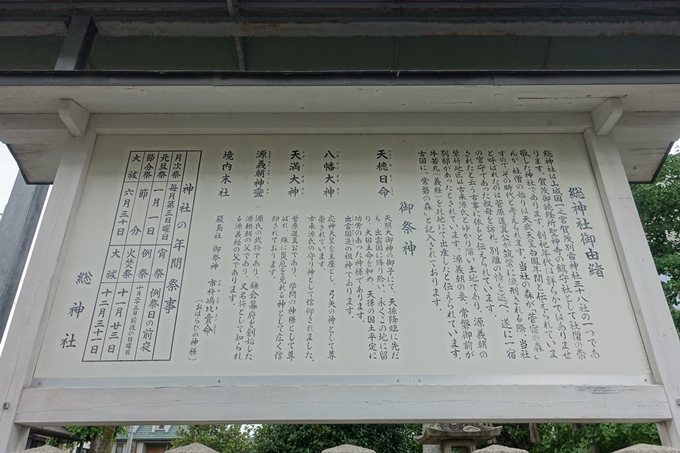 總神社 No7