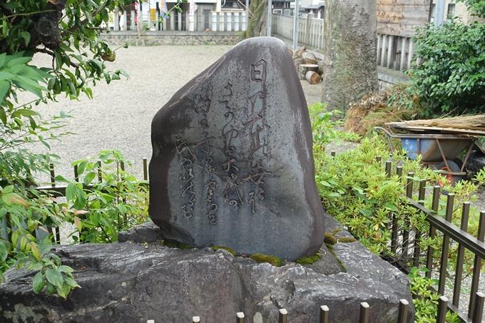 總神社 No17