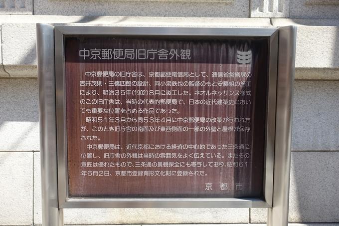京都郵便電信局 No9
