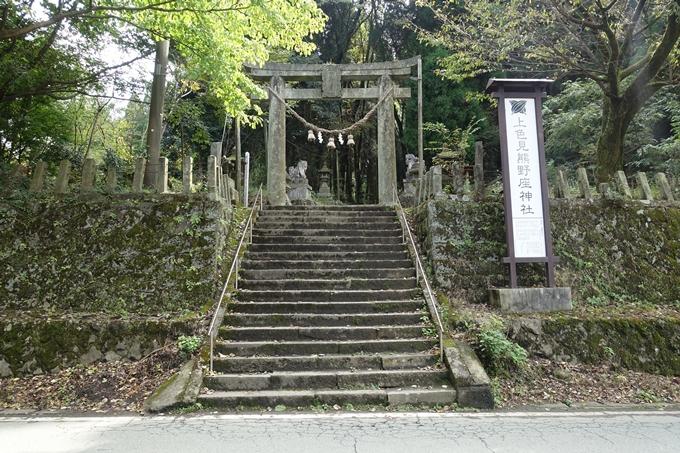 番外編_九州_熊本県_上色見熊野座神社 No3