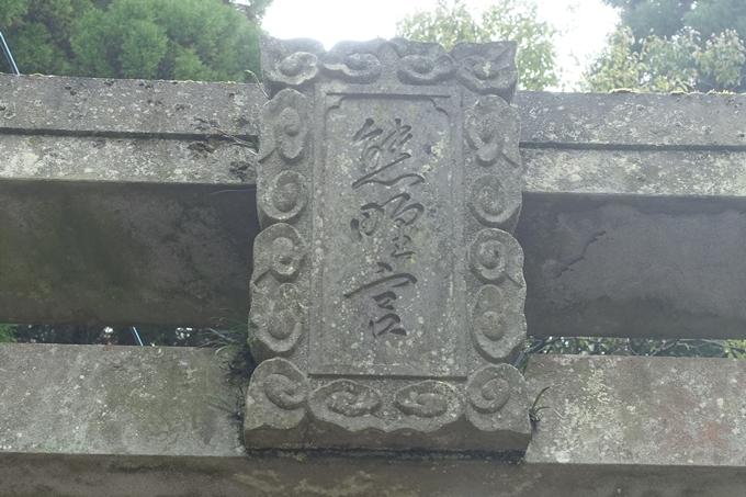 番外編_九州_熊本県_上色見熊野座神社 No6