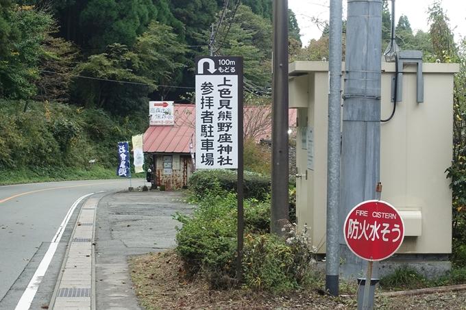 番外編_九州_熊本県_上色見熊野座神社 No2