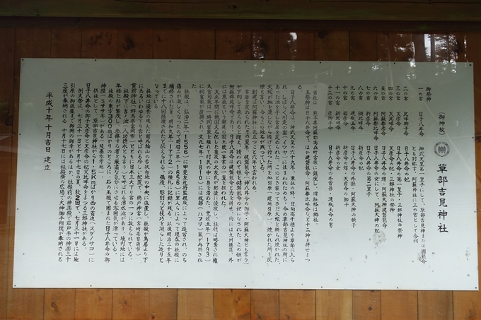 番外編_九州_熊本県_高森殿の杉_草部吉見神社 No41