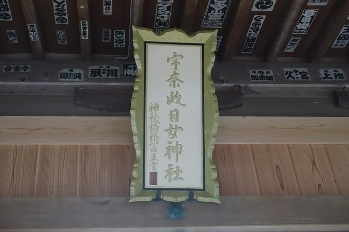 番外編_九州_大分県_狭霧台_宇奈岐日女神社 No31
