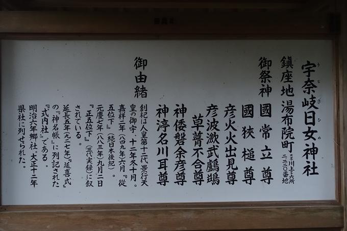 番外編_九州_大分県_狭霧台_宇奈岐日女神社 No41