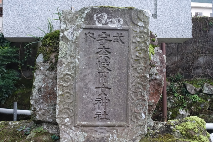 番外編_九州_大分県_狭霧台_宇奈岐日女神社 No43