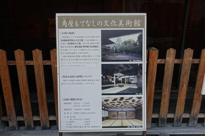 角屋 No8
