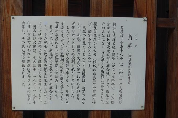角屋 No9